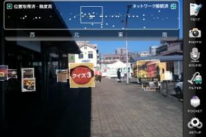 高山駅前をセカイカメラで見た映像