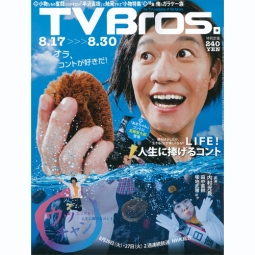 TV Bros.2013年8月17日号表紙