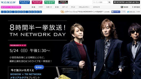 2015 tm network day on wowow