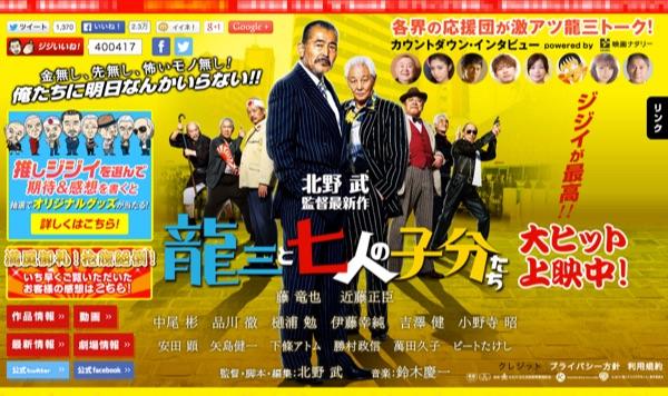 「龍三と七人の子分たち」サイトトップページ