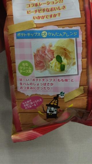 コイケヤ ポテトチップス もも味のパッケージ後ろ側