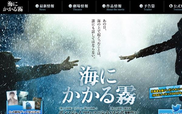 「海にかかる霧」サイトトップページ