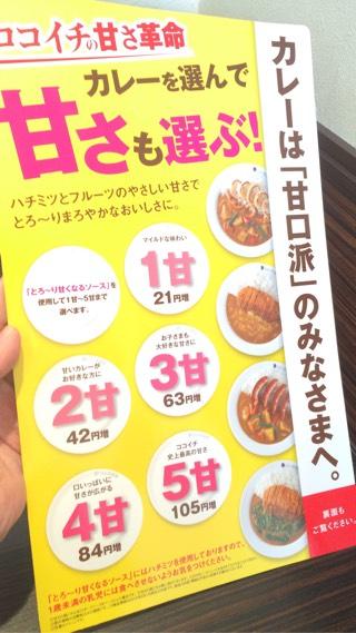 CoCo壱番屋の甘口カレーのポップ