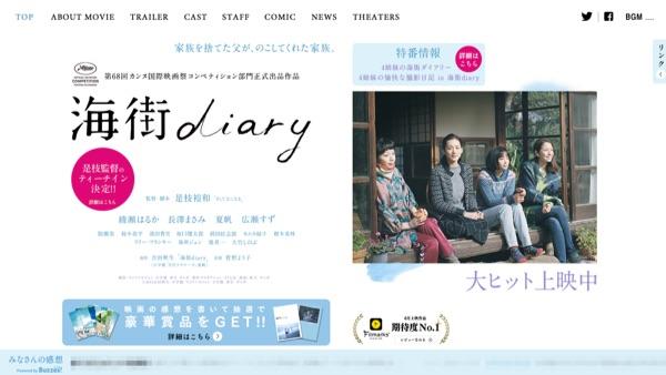 「海街diary」サイトトップページ