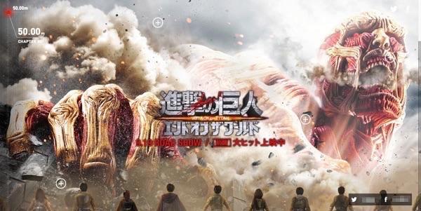 「進撃の巨人」サイトトップページ
