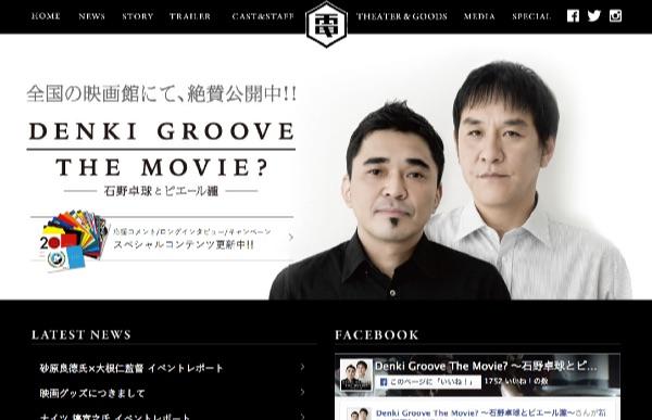 「DENKI GROOVE THE MOVIE? 〜石野卓球とピエール瀧」サイトトップページ