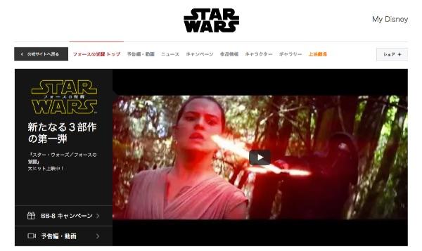 「スター・ウォーズ/フォースの覚醒」サイトトップページ