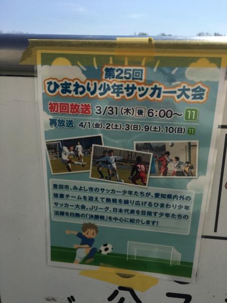 第25回ひまわり少年サッカー大会