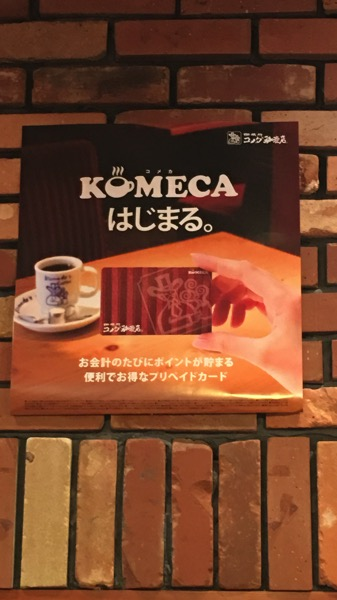 KOMECAのポスター