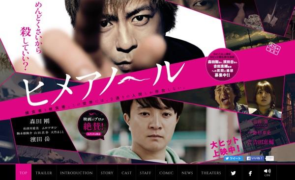 「ヒメアノ〜ル」サイトトップページ