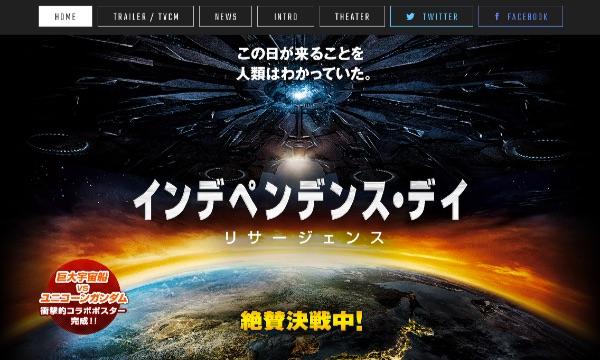 「インデペンデンス・デイ:リサージェンス」サイトトップページ