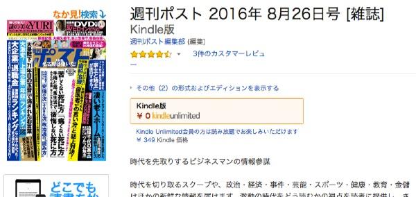 Kindle Unlimited にある週刊ポスト