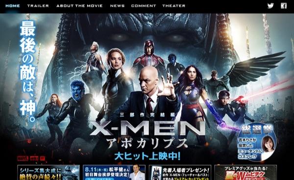 「X-MEN:アポカリプス」サイトトップページ
