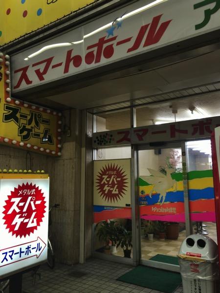 愛知県豊橋市のスマートボールアサクラ