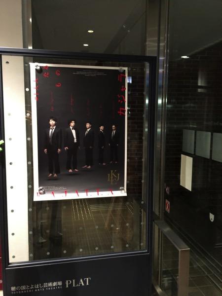 豊橋の劇場PLATでのKAJALLA#1公演