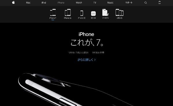 iPhone サイトトップページ