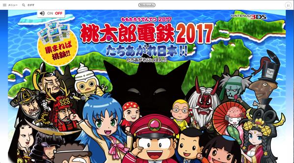 「桃太郎電鉄2017 たちあがれ日本!!」サイトトップページ