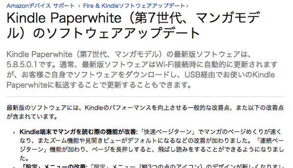 Kindle paperwhite 第7世代のソフトウェアアップデート