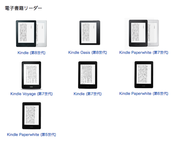 Kindle ソフトウェアアップデート