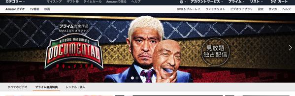 「HITOSHI MATSUMOTO presents ドキュメンタル 」トップページ