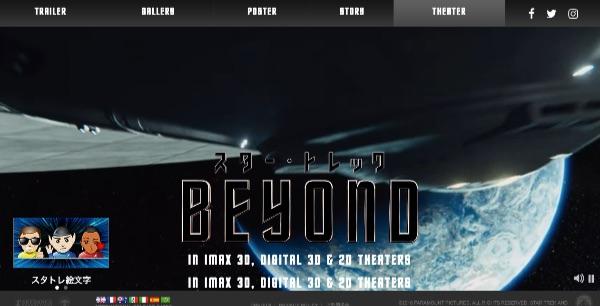 「スター・トレック BEYOND」サイトトップページ