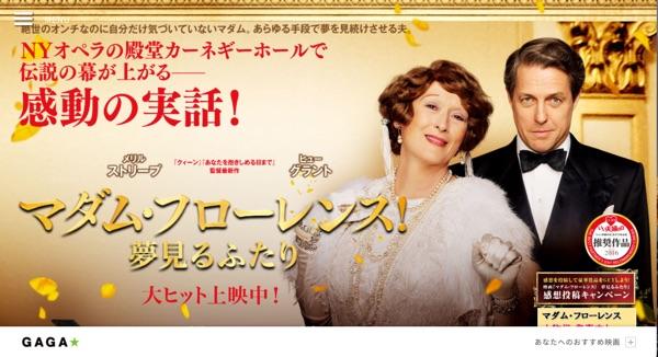 「マダム・フローレンス! 夢見るふたり」サイトトップページ