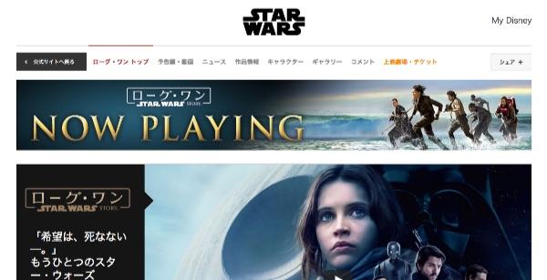 「ローグ・ワン/スター・ウォーズ・ストーリー」サイトトップページ
