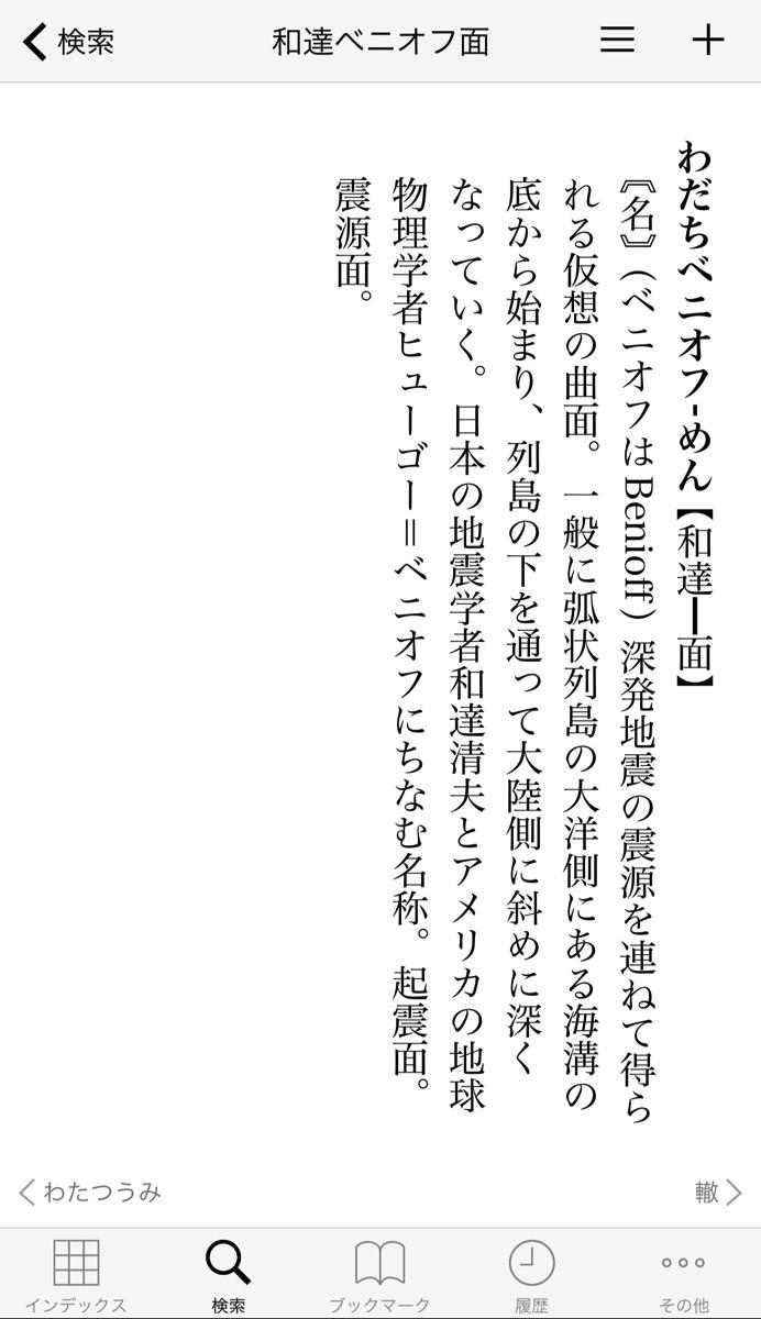 精選版 日本国語大辞典の「轍ベニオフ面」の項