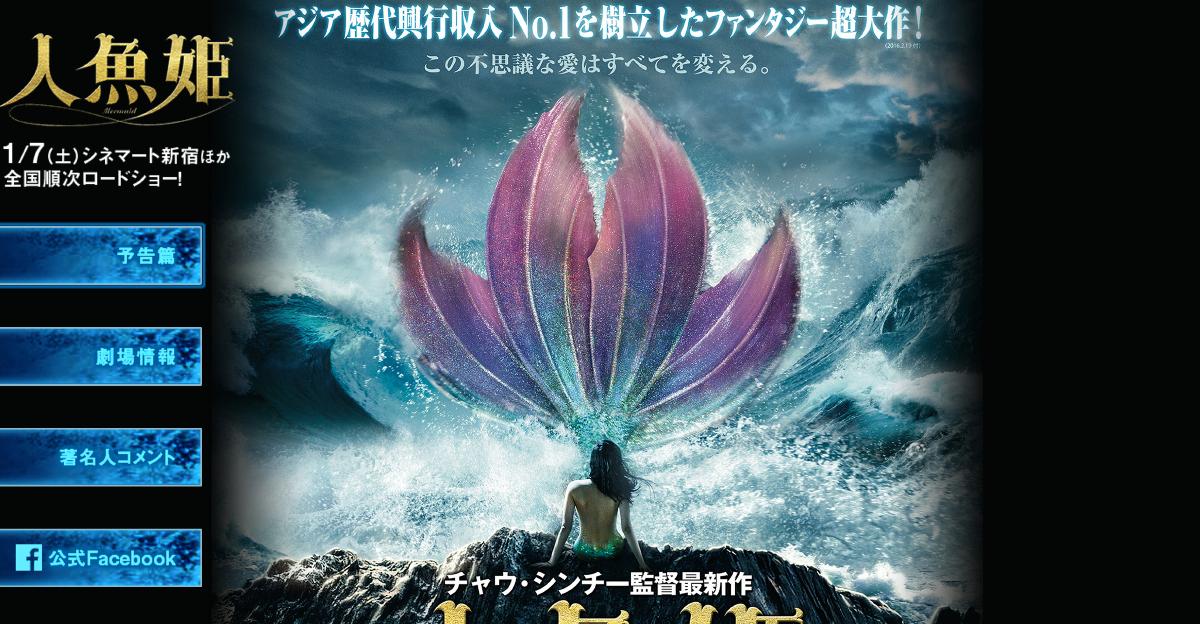 「人魚姫」サイトトップページ
