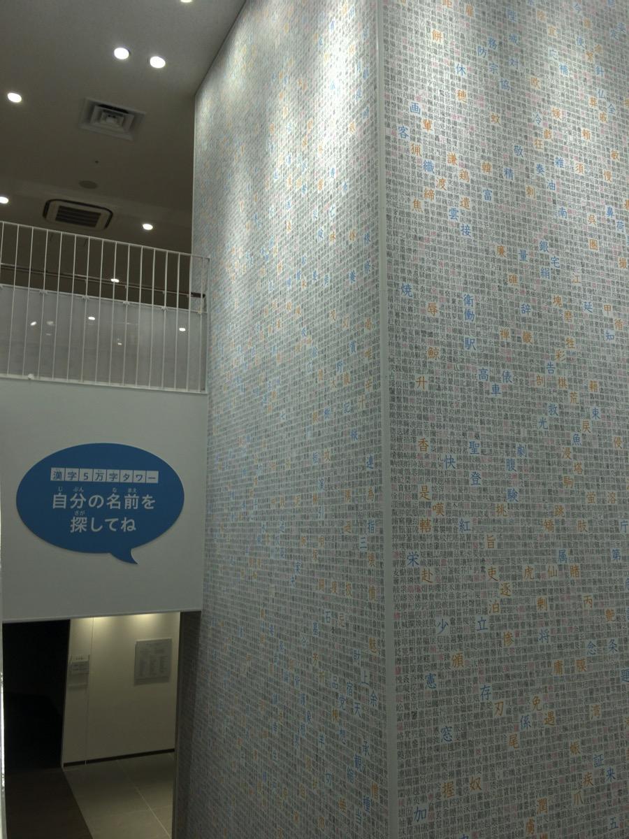 京都漢字博物館の漢字5万字タワー