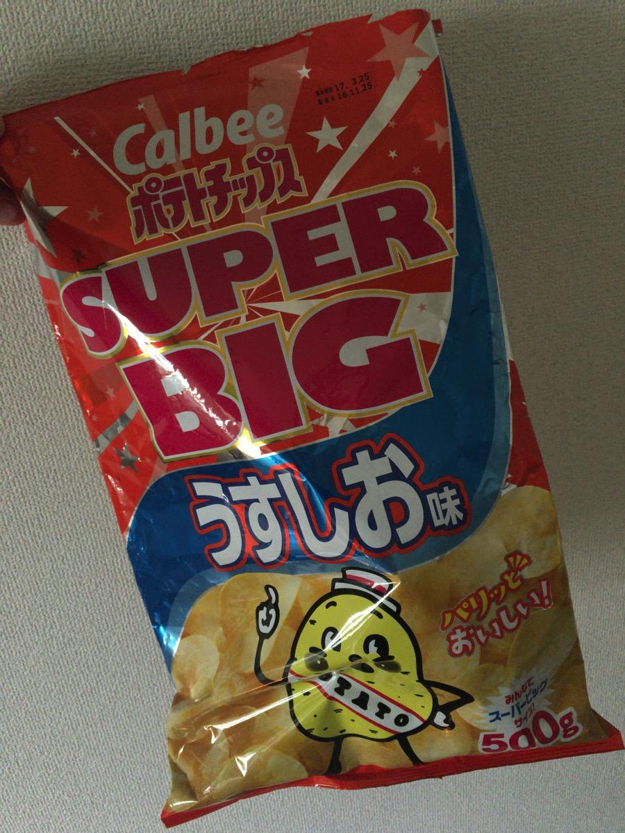 カルビーポテトチップススーパーサイズ