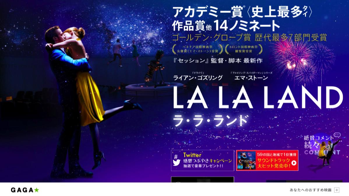 映画「ラ・ラ・ランド」サイトトップページ