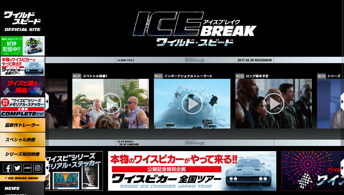 「ワイルド・スピード ICE BREAK」サイトトップページ