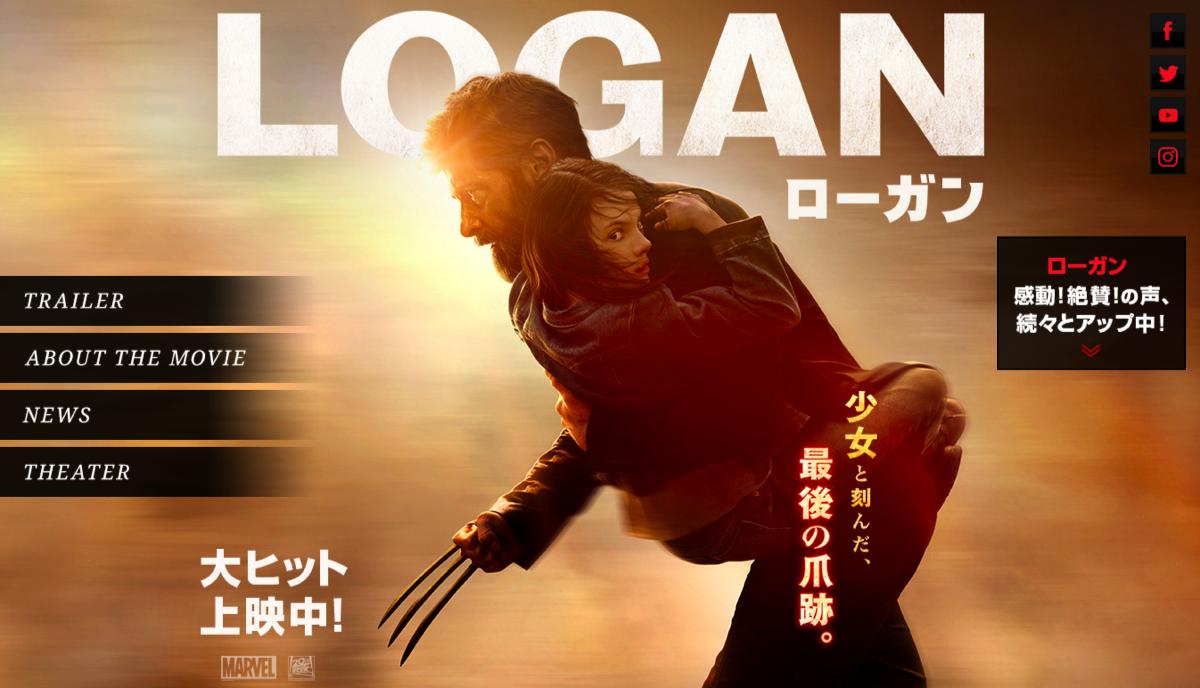 「LOGAN/ローガン」サイトトップページ