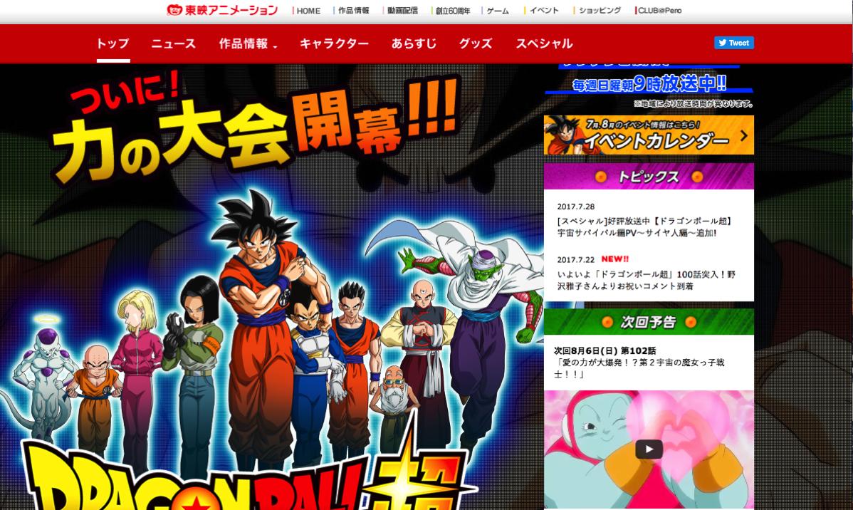 「ドラゴンボール超」サイトトップページ