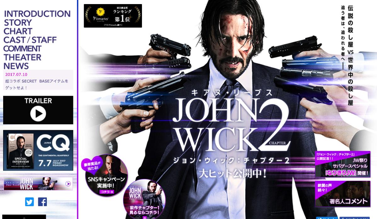 「ジョン・ウィック:チャプター2」サイトトップページ