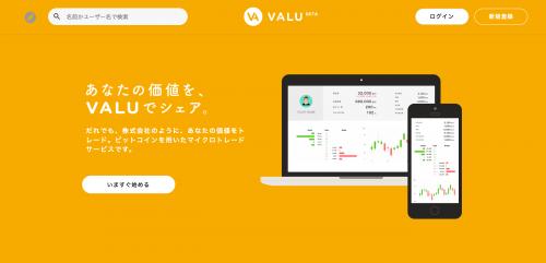 VALU | だれでも、株式会社のように、あなたの価値をトレード。
