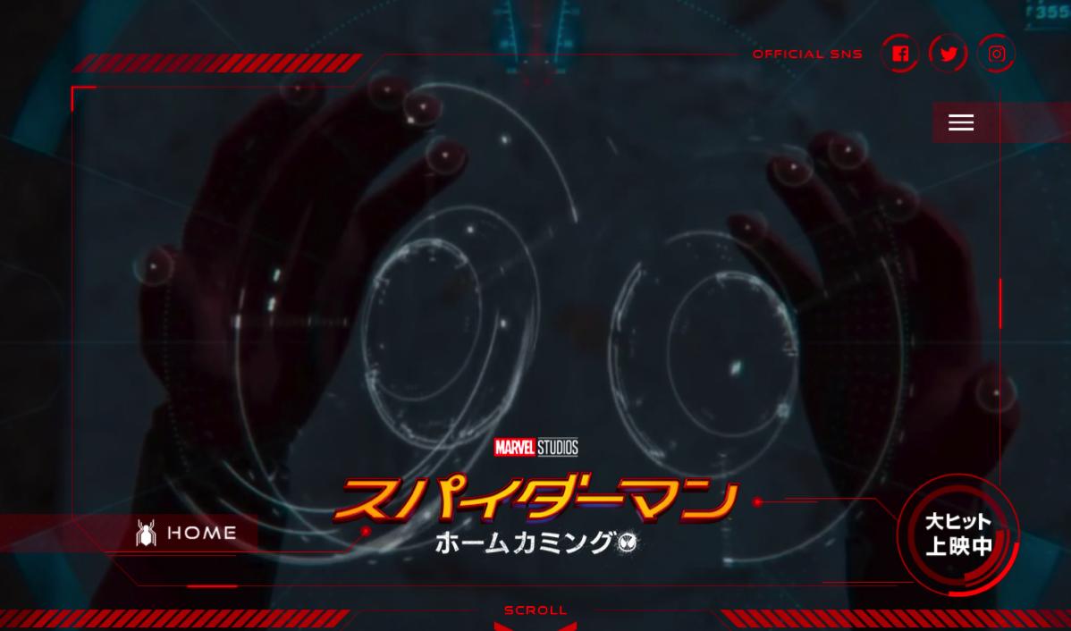 「スパイダーマン:ホームカミング」サイトトップページ
