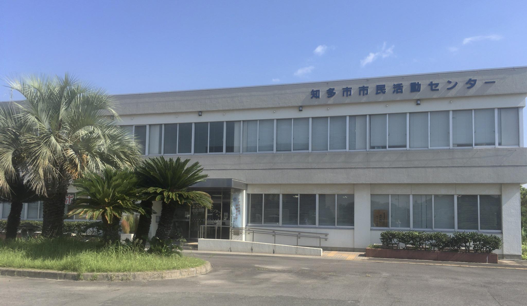 知多市市民活動センター