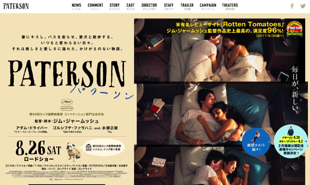 「パターソン」サイトトップページ