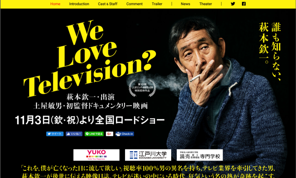 「We Love Television?」サイトトップページ