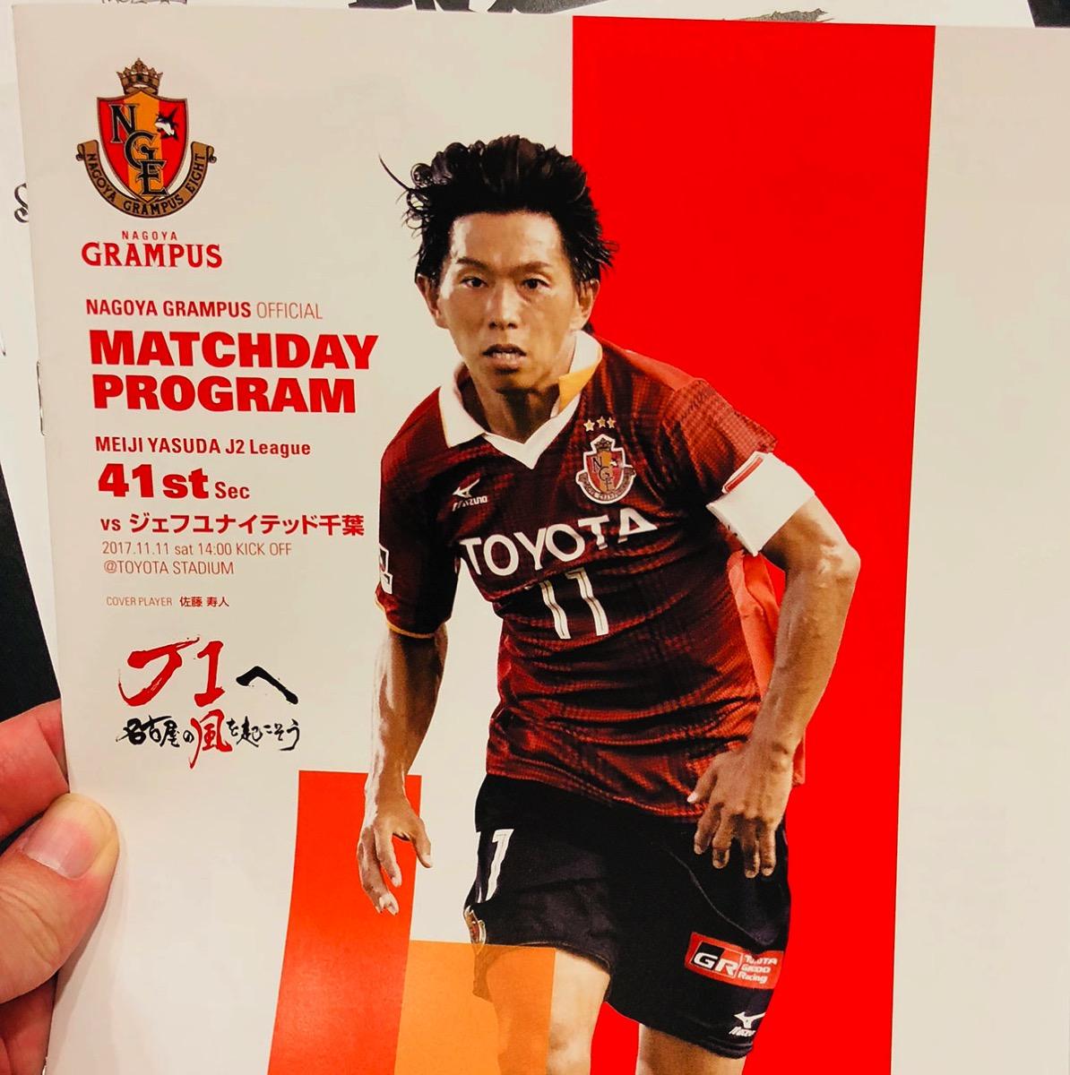 Matchday program 2017 j2 41st sec