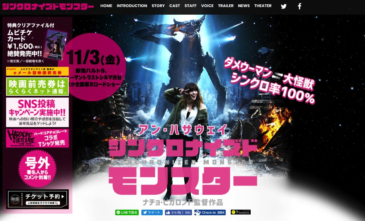 「シンクロナイズドモンスター」サイトトップページ