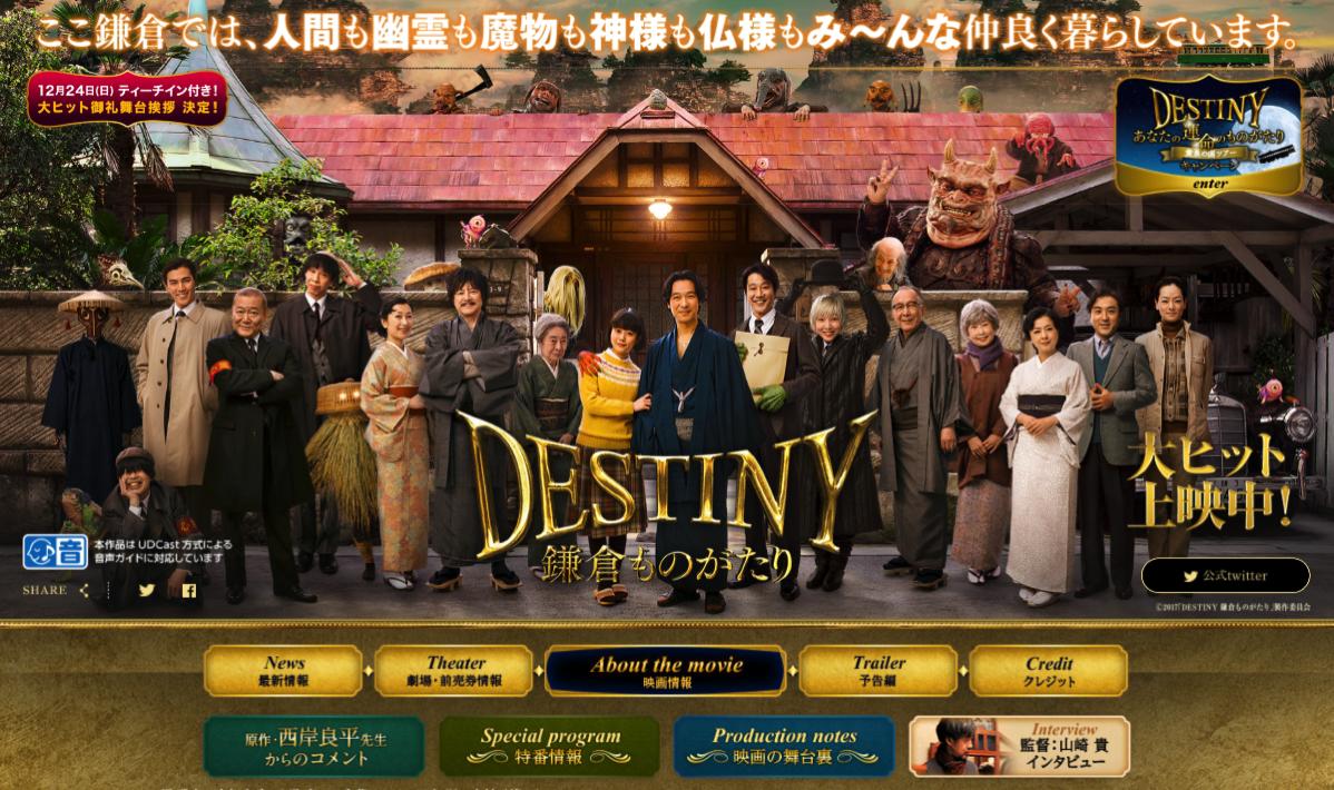 「DESTINY 鎌倉ものがたり」サイトトップページ