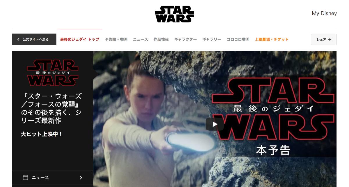 「スター・ウォーズ/最後のジェダイ」サイトトップページ