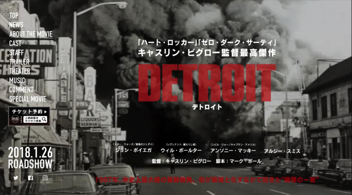 「デトロイト」サイトトップページ