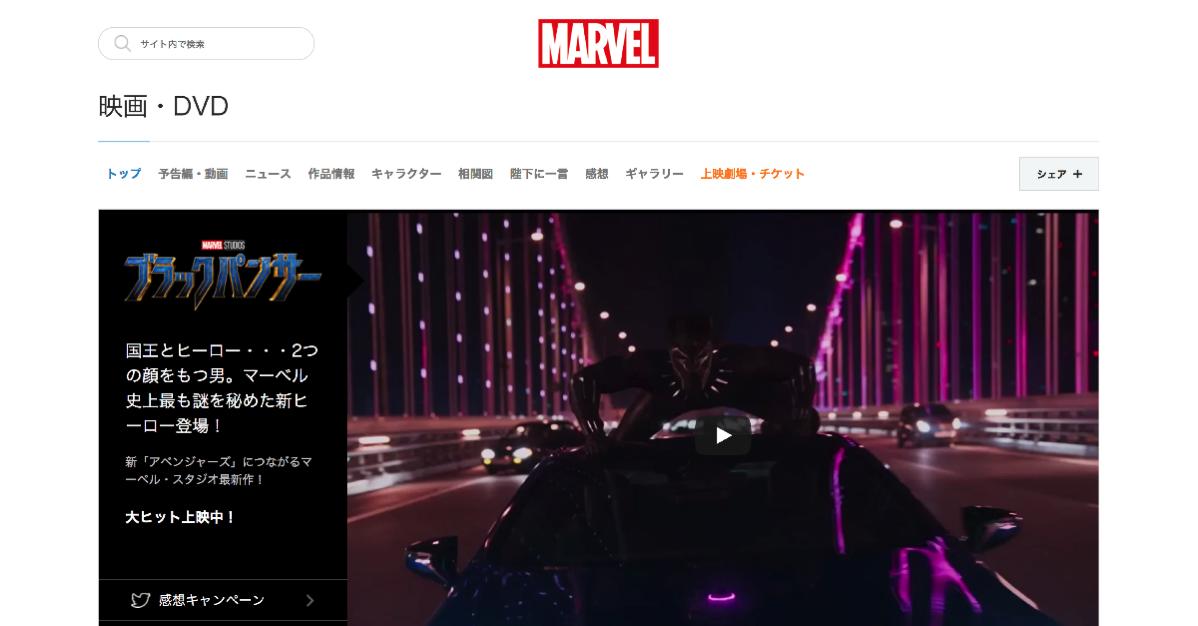 「ブラックパンサー」サイトトップページ