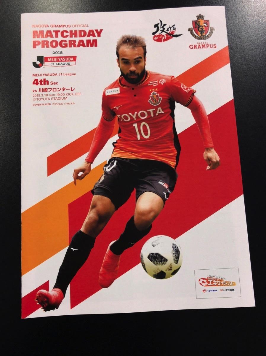 2018J1リーグ名古屋対川崎戦のマッチデープログラム