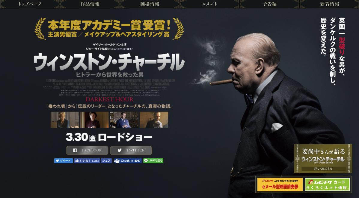 「ウィンストン・チャーチル/ヒトラーから世界を救った男」サイトトップページ