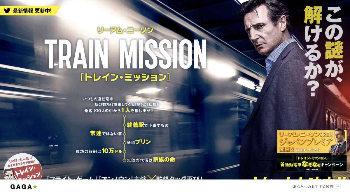 「トレイン・ミッション」サイトトップページ